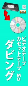 DVDダビングサービス